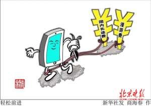 取消手机长途漫游 市民担心运营商会否变相涨价呢?
