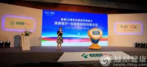 """喜迎泰康20周年 """"健康医疗+互联网保险创新论坛""""在京举行"""