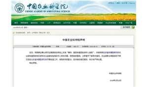 网报国家转基因检测中心造假 农业部今派调查组进驻