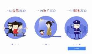 朝阳群众app上线 网友-让吸毒嫖娼等更加无处可逃