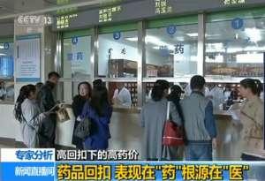 上海通报收受药品回扣最新情况:三名涉事医生停职接受调查