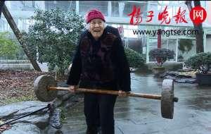 厉害了我的奶奶! 97岁老寿星扔下拐杖轻松举起40公斤重杠铃