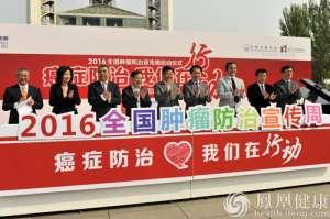 第22届全国肿瘤防治宣传周启动仪式在京举行