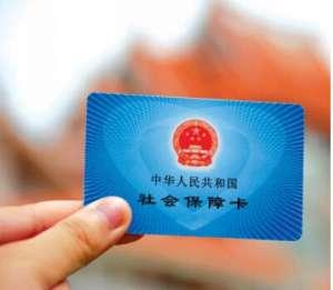 广州出台新规 医保卡不能再买洗头水洗衣粉