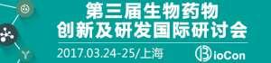 BioCon China 2017:创新与仿制,生物药盛会3月聚技起航