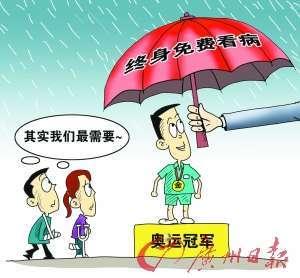 """免费医保奖冠军 """"添花""""不如""""送炭"""""""
