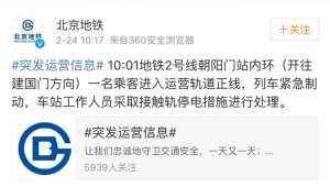 突发!北京地铁2号线有人坠轨 目前运营秩序逐步恢复