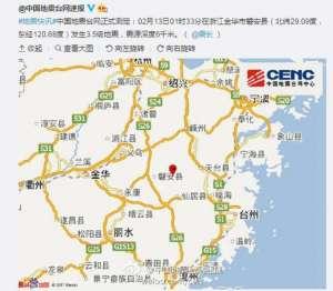 磐安3.5级地震:震源深度6千米 距金华市区约100公里