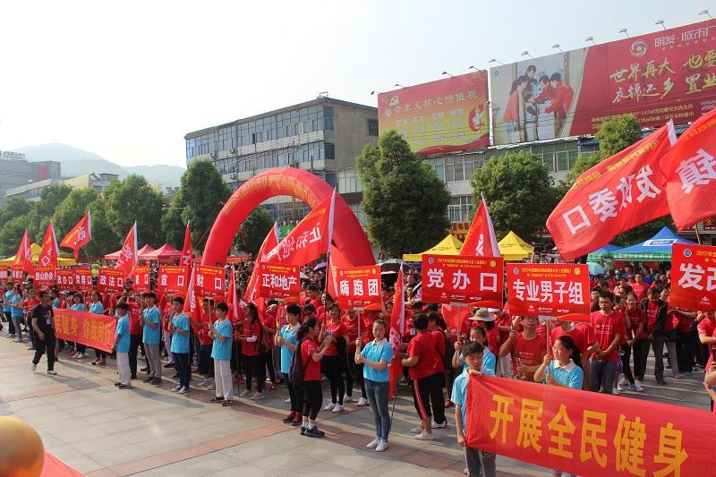 2017全国群众登山健身大会暨金寨红色越野赛成功举办