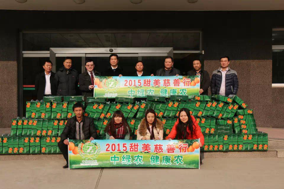 有你就好2015甜美慈善行活动在京启动