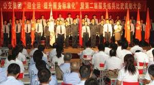 天津公交团体举行第二届服务练兵比武决赛暨