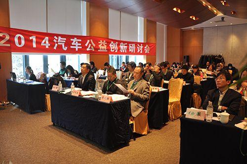 2014首届汽车公益创新研讨会在京举行